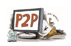 90后P2P投资理财特点和技巧有哪些