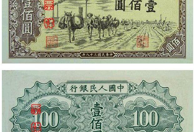 盘点历代面值为100元的人民币