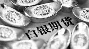 怎么投资白银期货