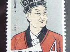 最有收藏价值的邮票