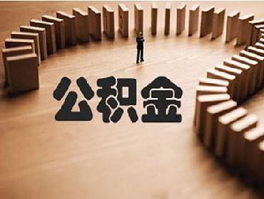 公积金贷款买房鲜为人知的几大误区