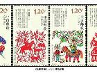 中国剪纸登上邮票 极富吉祥喜庆特色