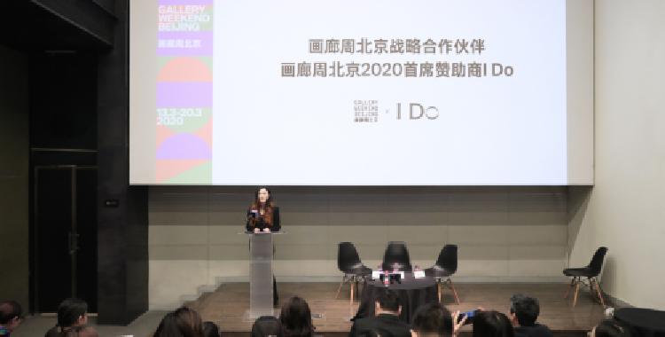 I Do高调亮相画廊周北京2020新闻发布会
