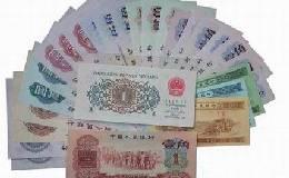 第三套人民币图片及价格(2020年9月18日)