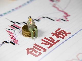 A股分拆上市有序推进 超五成选择创业板