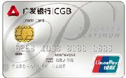 广发臻尚白金信用卡