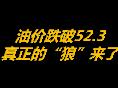 """1月18日原油早班车:油价跌破52.3,真正的""""狼""""来了!"""
