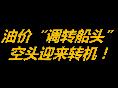 """4月22日原油早班车:油价""""调转船头"""",空头迎来转机!"""
