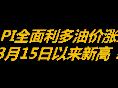 5月5日原油早班车:API全面利多,油价涨至3月15日新高!