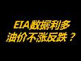 5月6日原油早班车:EIA数据利多,油价不涨反跌?