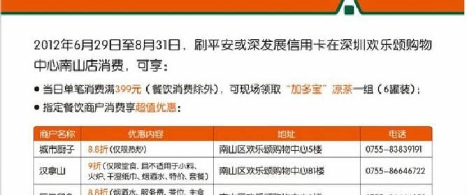[深圳]深发卡深圳欢乐颂享8.8折优惠