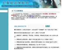 上海养老保险查询