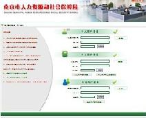 南京社保查询个人账户
