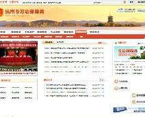 杭州社保查询个人账户