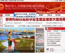郑州社保中心