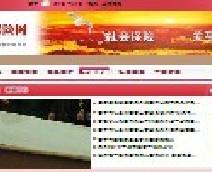 西宁社保查询