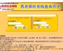 郑州养老保险查询