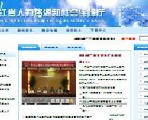 哈尔滨医疗保险查询