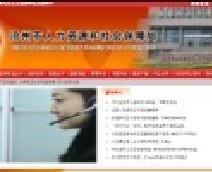 沧州社保中心