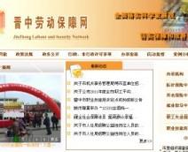晋中社保中心
