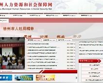 徐州社保中心