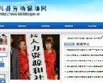 绍兴社保局