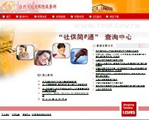 台州社保查询个人账户