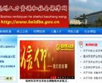 亳州社保查询个人账户