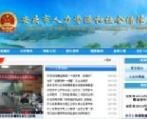 安庆社保局