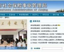 安庆社保查询个人账户