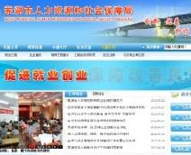 芜湖社保局