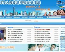 深圳医疗保险查询
