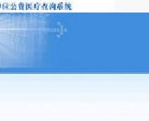 阳江医疗保险查询