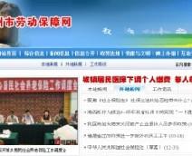 漳州社保查询个人账户