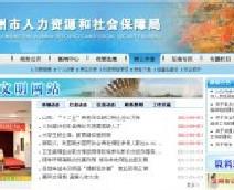 滨州社保查询个人账户
