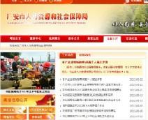 广安社保局