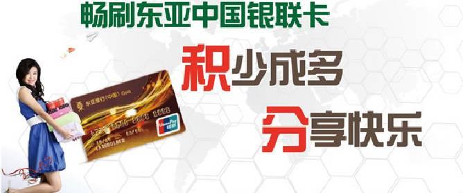 [全国]畅刷东亚银行信用卡积少成多 分享快乐