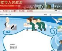 鹤壁医疗保险