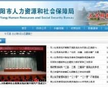 辽阳社保查询个人账户