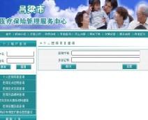 吕梁市医疗保险
