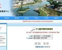 晋城市医保中心