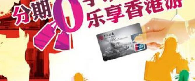 [深圳]中行信用卡分期零手续费 乐享香港游