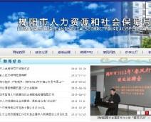 揭阳社保查询个人账户