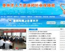 惠州社保局