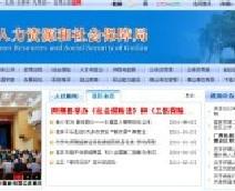 桂林社保查询个人账户