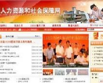 扬州社保查询个人账户