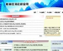 桂林公积金查询