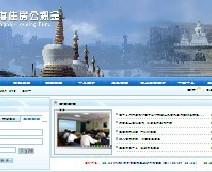 青海省公积金查询