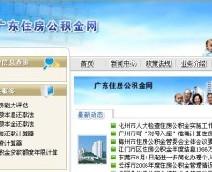 广东住房公积金查询