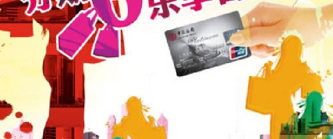 中国银行信用卡分期零手续费 乐享香港游
